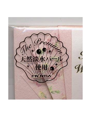 【祝儀袋】金封 淡水パール付き フラワーピンク
